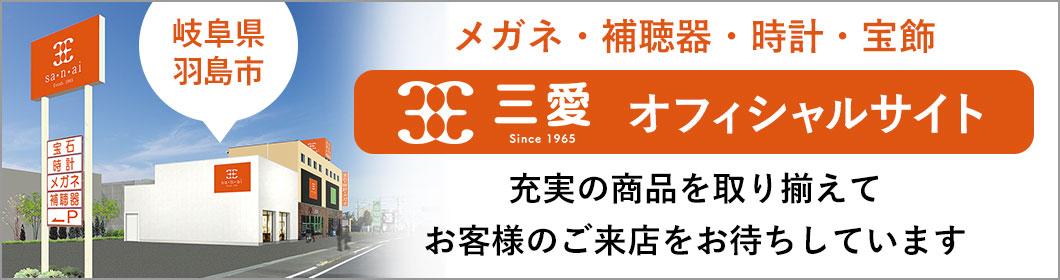 三愛オフィシャルサイト